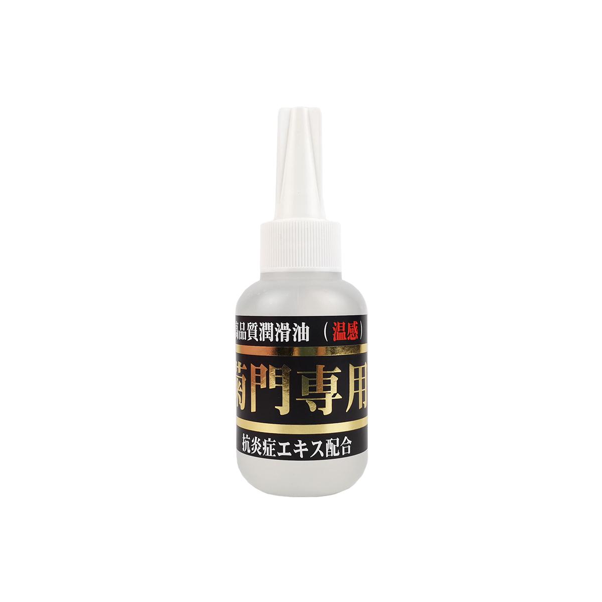 肛交后庭专用温感润滑油