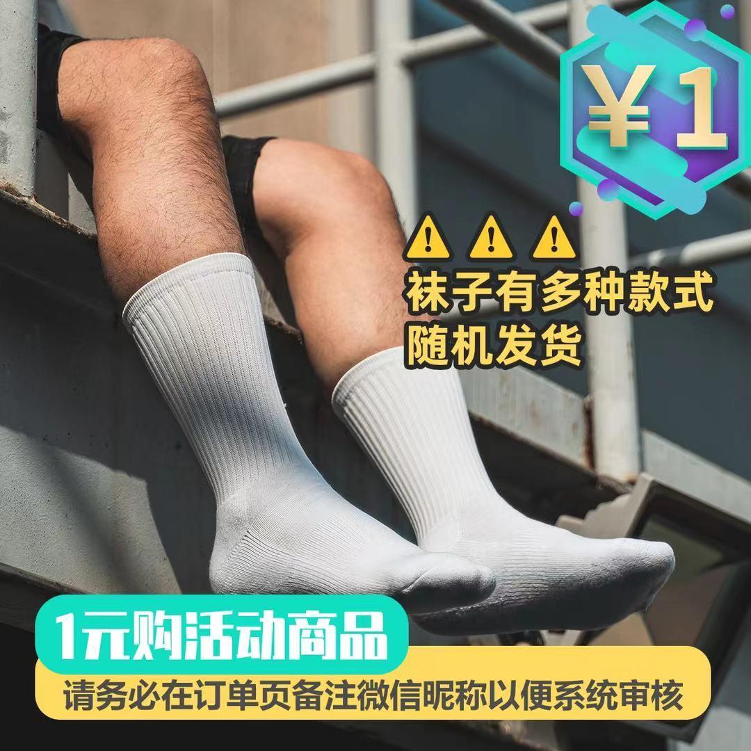 (审核后5.22发货)非常实用地socks